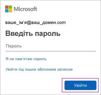 Введіть свій пароль для Outlook.com.
