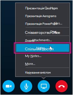 Представлення кнопку спільні нотатки параметр