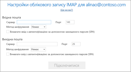Введіть відомості про сервер електронної пошти.