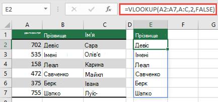 Використовуйте = VLOOKUP (a2: A7, A:C, 2, FALSE), щоб повернути динамічний масив, який не призведе до #SPILL! помилку #REF!.