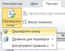 """Кнопка відображення в програмі Lync– стрілка вниз біля кнопки """"Параметри"""""""