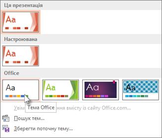 """Вибір теми """"Тема Office"""""""