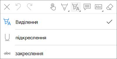 OneDrive для iOS меню виділити виправлення PDF