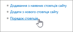 Стовпець content порядку сайту