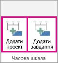 КількаЧасовихШкал02– Додати проект