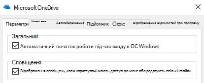 Вимкнути всі сповіщення для спільних OneDrive файлів перейдіть до настройок програми OneDrive і їх вимкнення.