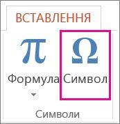 Вставлення символу