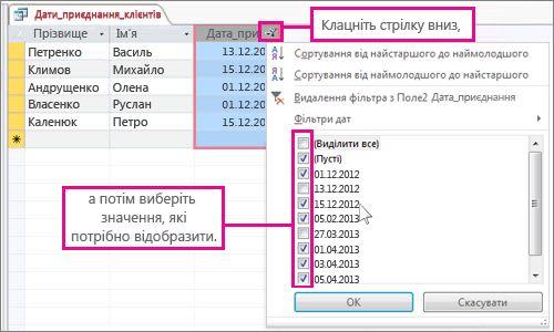 Фільтрування стовпця запиту в настільній базі даних.