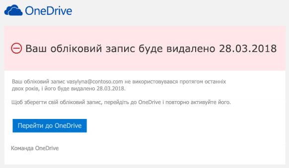 Знімок екрана: повідомлення електронної пошти