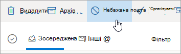 "Знімок екрана: кнопка ""Небажана пошта"" в Outlook.com"