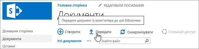"""Бібліотека документів із виділеною кнопкою """"Передати"""""""