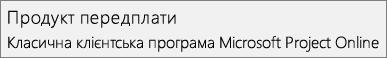 """Знімок екрана: сторінка передплаченого продукту Класична клієнтська програма Microsoft Project Online у розділі """"Файл > Обліковий запис"""" Project"""