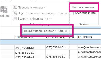 поле «пошук контактів» у порівнянні з полем «пошук у папці 'контакти''»