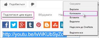 копіювання url-адреси