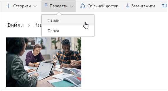 Знімок екрана: як передати файли в сховищі OneDrive