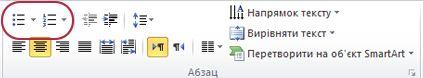 Кнопки «Маркери» та «Нумерація» у групі «Абзац»