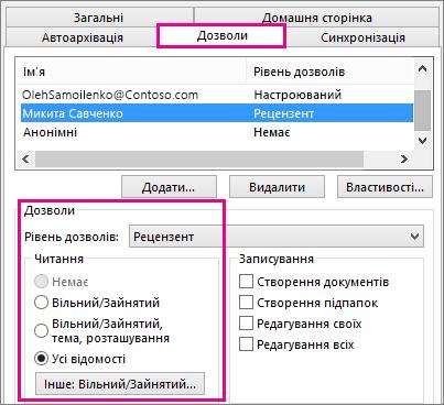 "Вкладка ""Дозволи на спільний доступ до календаря"" в Outlook 2013"