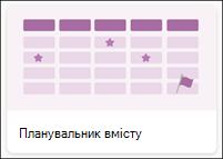 """Шаблон списку """"планувальник вмісту"""""""