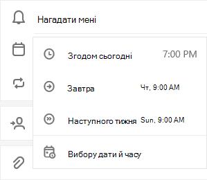 Подання відомостей про завдання відкрито з нагадуванням, вибраним за допомогою параметрів, які потрібно вибрати пізніше сьогодні, завтра, наступного тижня або вибрати дату & час