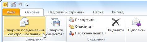 Команда «Створити повідомлення електронної пошти» на стрічці