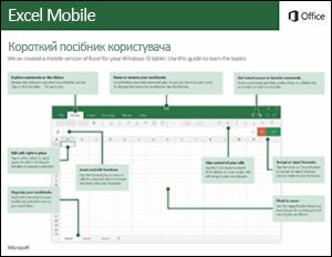 Короткий посібник користувача програми Excel Mobile