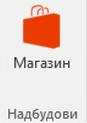 """Кнопка """"знімок магазин"""""""