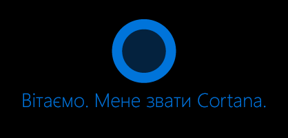 """Піктограма Cortana, як показано на екрані, за допомогою слів """"Привіт. Я Cortana """"під піктограмою."""