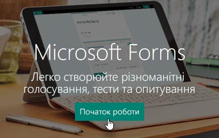 """Кнопка """"Початок роботи"""" на домашній сторінці Microsoft Forms"""