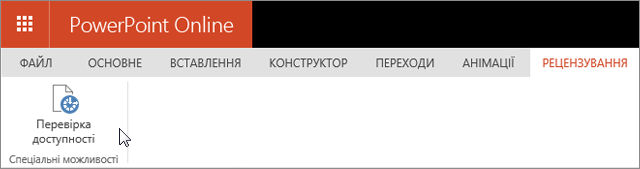 """Знімок екрана: вкладка """"Рецензування"""" з курсором на кнопці """"Перевірка доступності""""."""