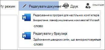 Натисніть кнопку Редагувати у браузері для редагування у програмі Word Online