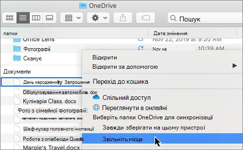 """Знімок екрана з параметрами """"файли на вимогу"""" у веб-програмі Finder на комп'ютері Mac"""