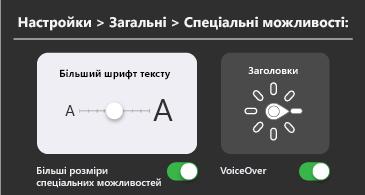 Загальні спеціальні можливості: більший шрифт тексту та параметри VoiceOver
