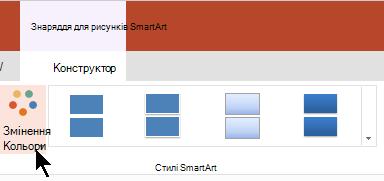 У розділі Знаряддя для рисунків SmartArt натисніть кнопку Змінити кольори, щоб відкрити колекцію кольорів.