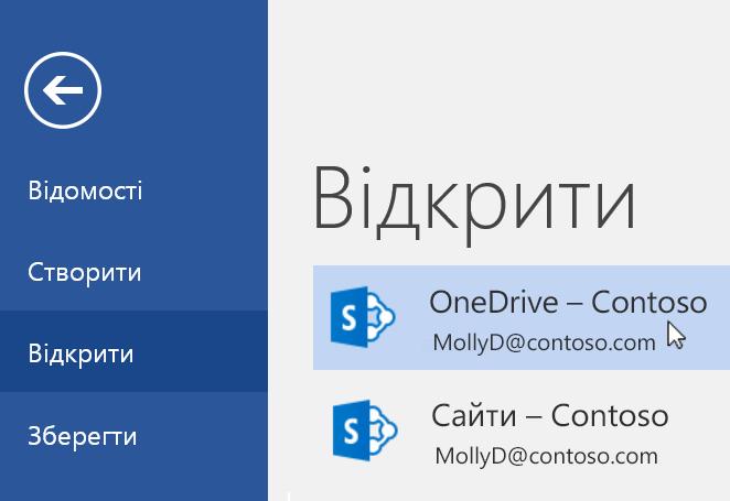 """Знімок екрана: меню """"Файл> Відкрити"""" у Word."""