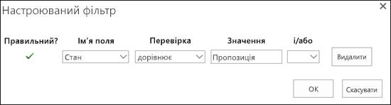 Настроювання фільтра для запитів на запропонований ресурс