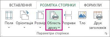 Установити область друку