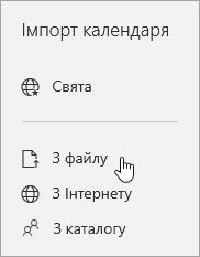 Знімок екрана імпорт із файлу параметр
