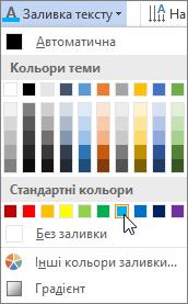 Вибір кольору заливки тексту