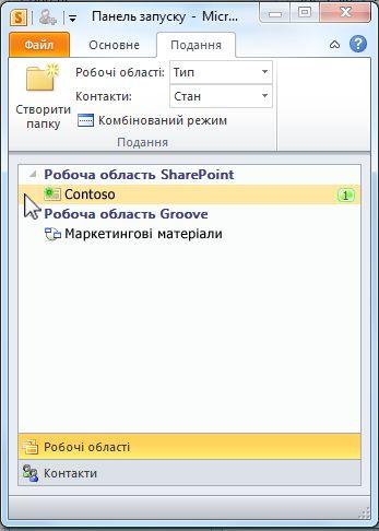 Робоча область SharePoint на панелі запуску