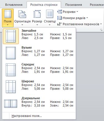 колекція полів на вкладці ''розмітка сторінки'' у групі ''параметри сторінки''