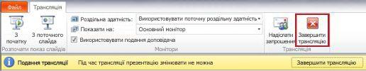 """Під час трансляції слайдів у програмі Powerpoint2010 з'являється вкладка """"Трансляція""""."""