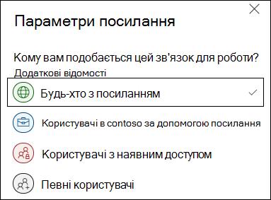 """Параметр """"посилання"""" для всіх посилань у параметрах """"посилання""""."""