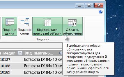 Область обчислення в надбудові PowerPivot
