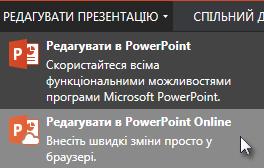 Відкриття у веб-програмі PowerPoint Online