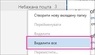 """Знімок екрана: параметр """"Видалити все"""""""