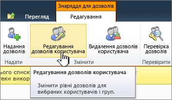 Редагування дозволів користувача