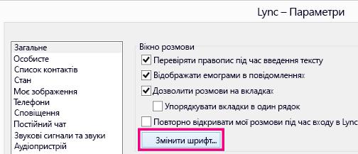 Знімок екрана: вікно загальних параметрів програми Lync із вибраною кнопкою змінення шрифту