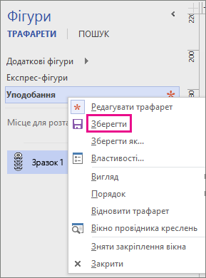 Клацніть правою кнопкою миші ім'я трафарету, щоб зберегти додавання нового зразка фігури.
