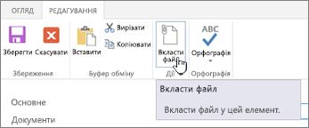 """Кнопка """"Вкласти файл"""" на вкладці """"Редагування"""""""
