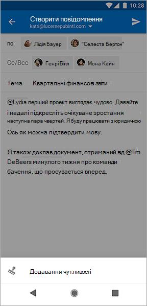 """Знімок екрана: кнопка """"Додати чутливість"""" в програмі Outlook для Android"""